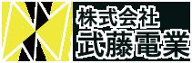 株式会社武藤電業